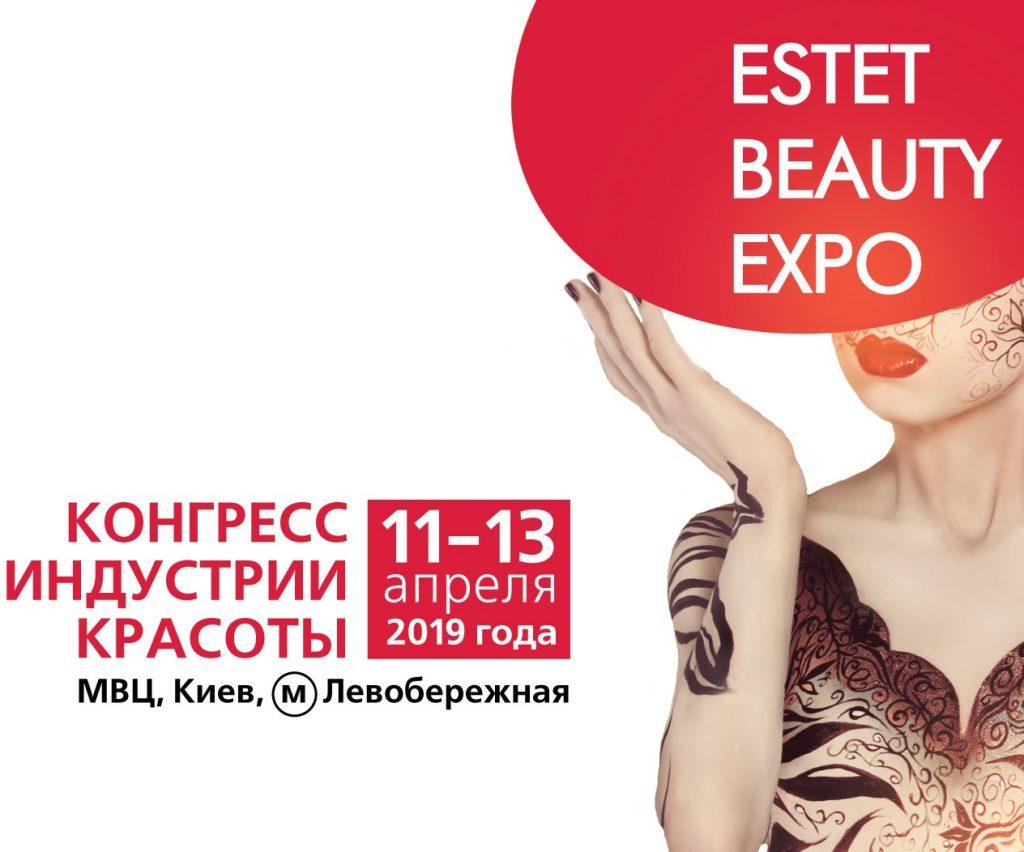 Участие в выставке Estet Beauty Expo 2019