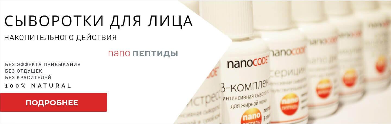 Сыворотки для лица NANOCODE