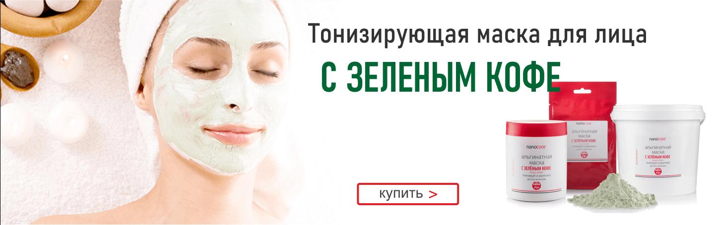 Тонизирующая маска для лица с зеленым кофе