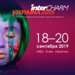 ЗАПРОШУЄМО НА ВИСТАВКУ InterCHARM UKRAINE 2019