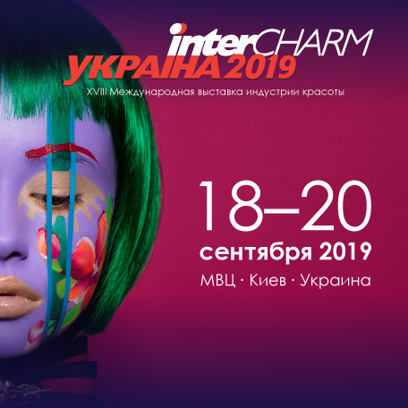 Выставка InterCHARM 2019