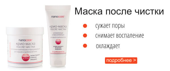 Баннер Маска после чистки NANOCODE