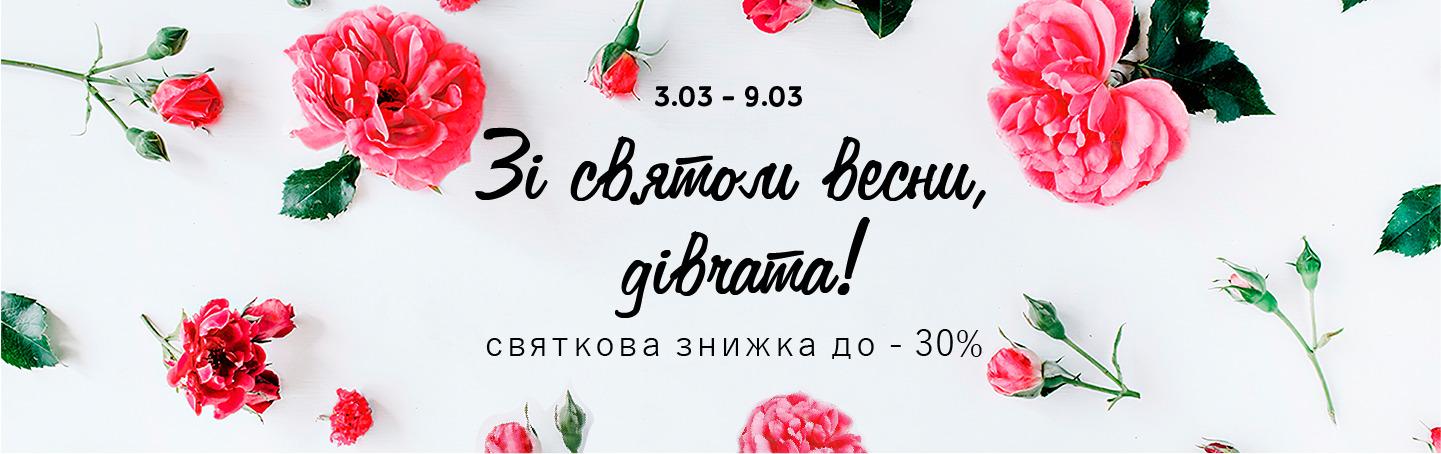 Акція - знижки до 8 березня на косметикуNANOCODE